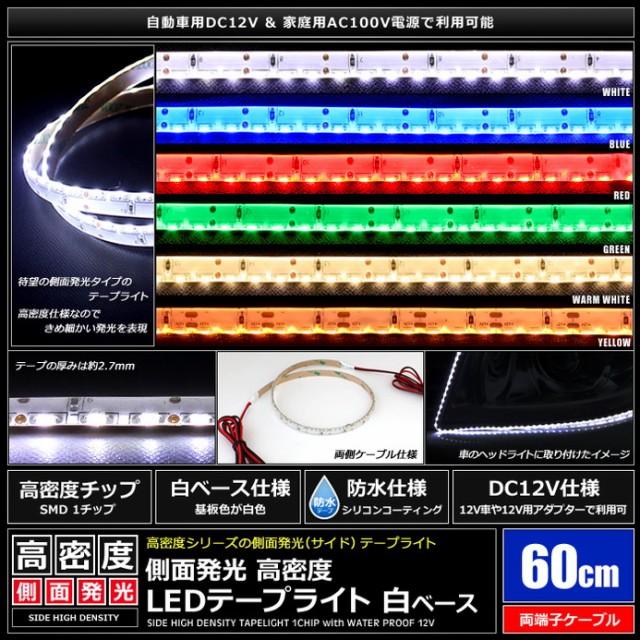 側面発光12V(1本) 防水LEDテープライト 1チップ 6...