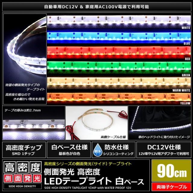 側面発光12V(1本) 防水LEDテープライト 1チップ 9...