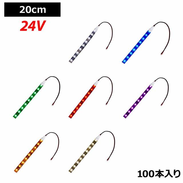 [20cm×100本] 超安24V 防水 LEDテープライト 3チ...