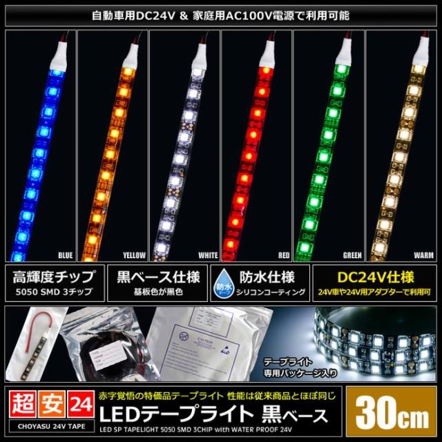 超安24V(2本入り) 防水LEDテープライト 3チップ ...