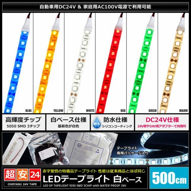 超安24V(1本入り) 防水LEDテープライト 3チップ ...