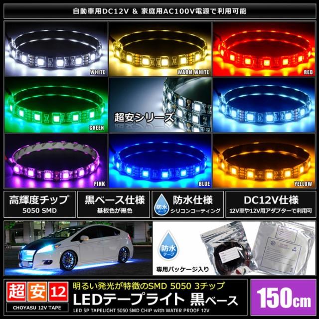 超安(1本) 防水LEDテープライト 3チップ 12V 150c...