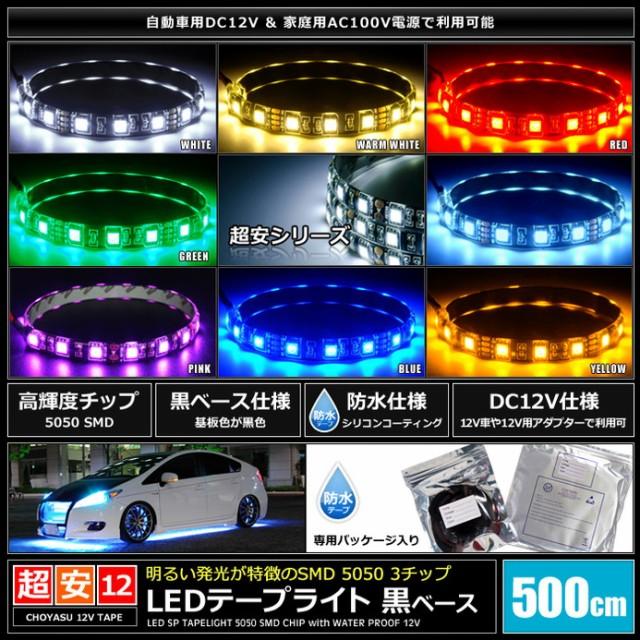超安(1本) 防水LEDテープライト 3チップ 12V 500c...
