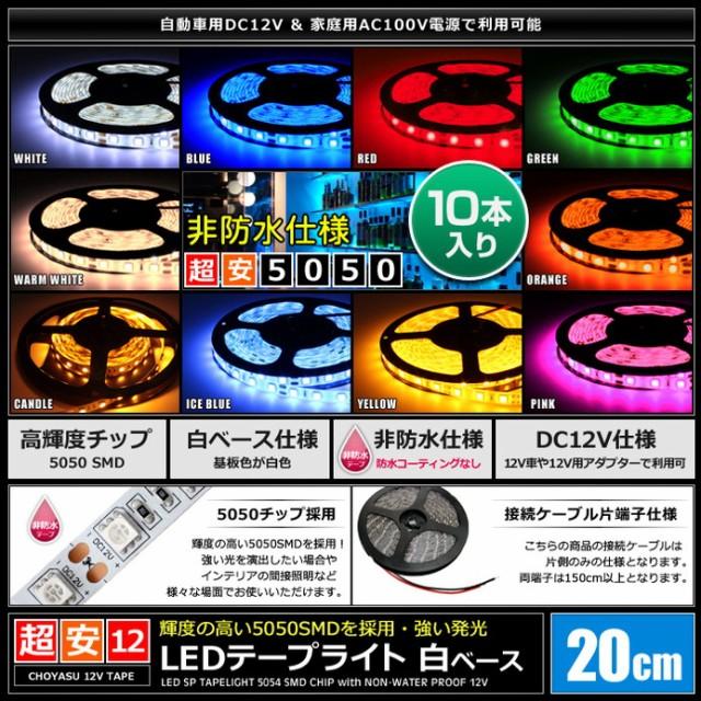 超安12V(10本入り) 非防水LEDテープライト 3チッ...