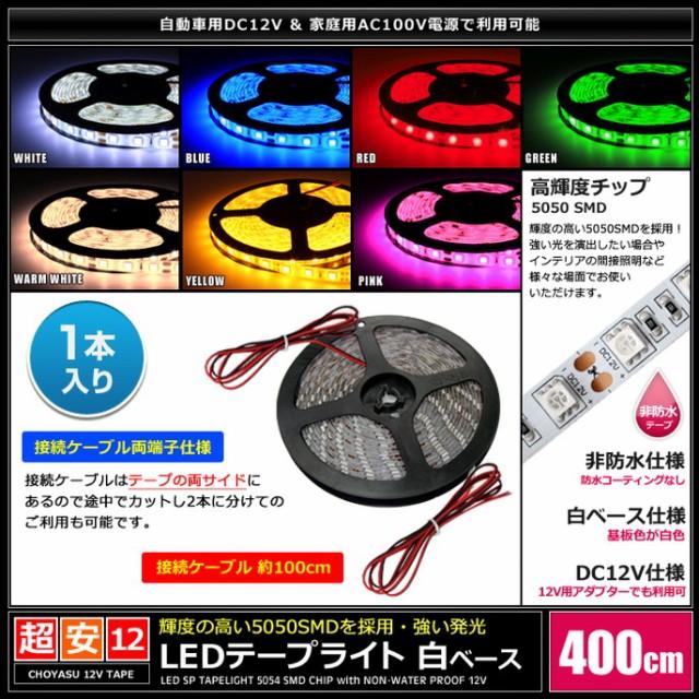 超安12V(1本) 非防水LEDテープライト 3チップ 白...