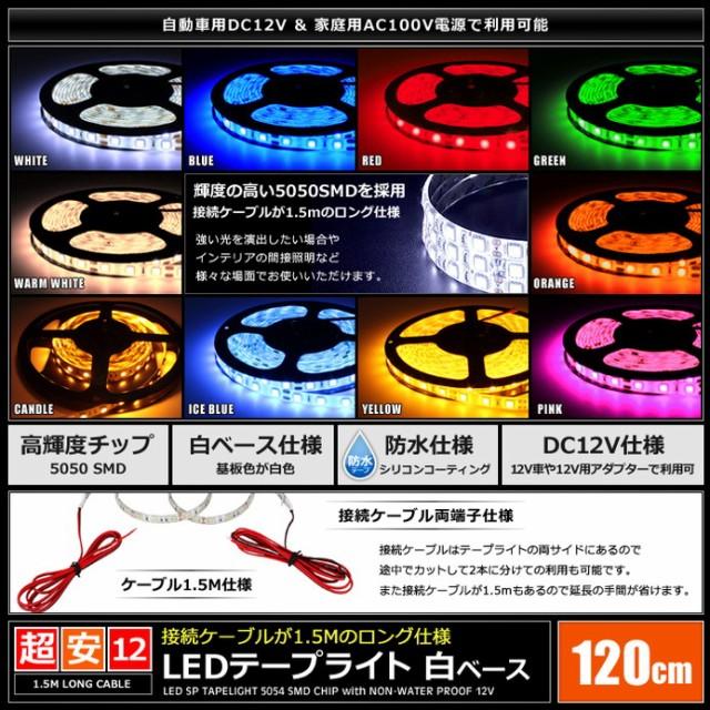 超安12V(ケーブル1.5m) 防水LEDテープライト 3チ...
