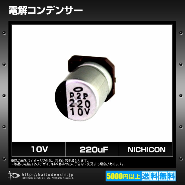 [s094] 電解コンデンサー 10V 220uF (UUX1A221MNL...