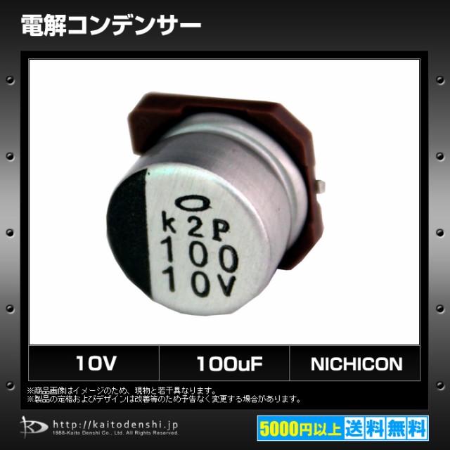 [s098] 電解コンデンサー 10V 100uF (UUX1A101MBL...