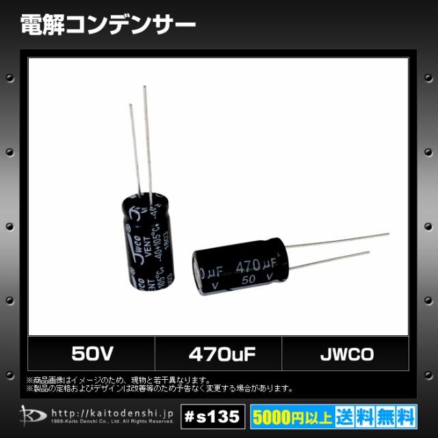 [s135] 電解コンデンサー 50V 470uF 10x20 [JWCO]...