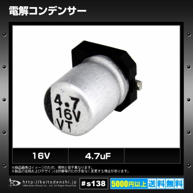 [s138] 電解コンデンサー 16V 4.7uF (4×5) (10個...