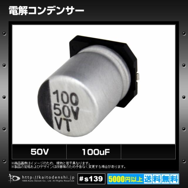 [s139] 電解コンデンサー 50V 100uF (8×10) (10...