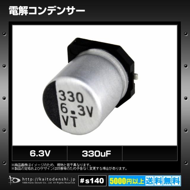 [s140] 電解コンデンサー 6.3V 330uF (6×7) (10...