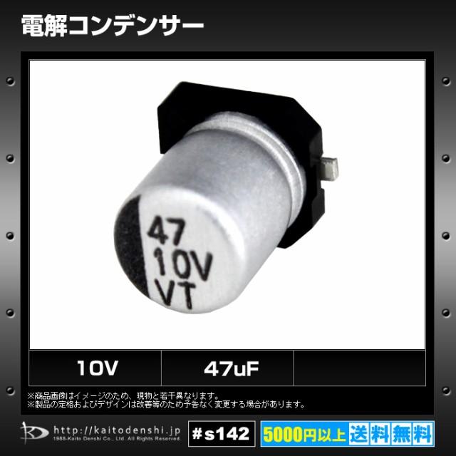[s142] 電解コンデンサー 10V 47uF (4×5) (10個)...