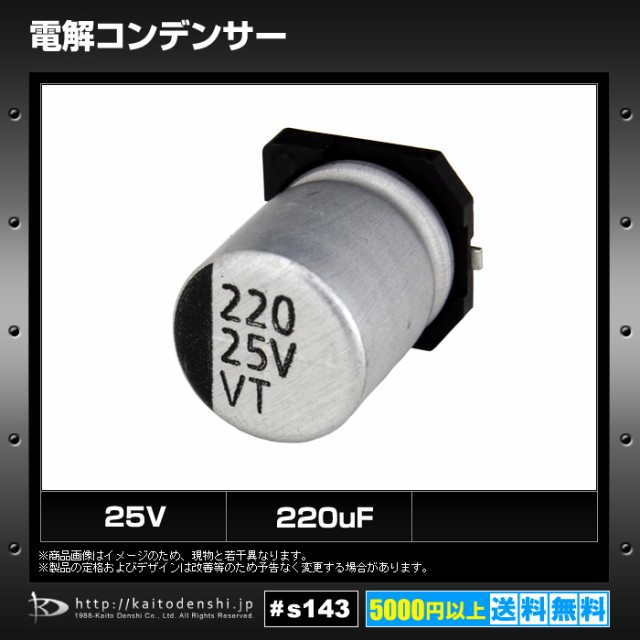 [s143] 電解コンデンサー 25V 220uF (8×10) (10...