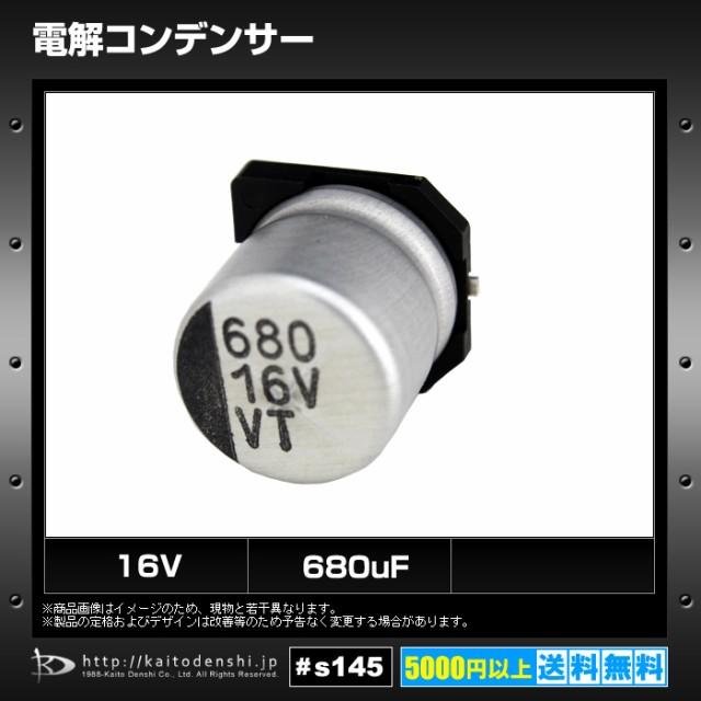 [s145] 電解コンデンサー 16V 680uF (10×10) (10...