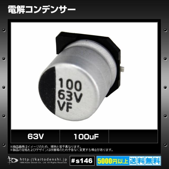 [s146] 電解コンデンサー 63V 100uF (10×10) (10...