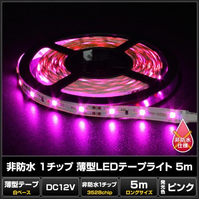 【加工Bセット】 薄型12V 非防水LEDテープライト ...