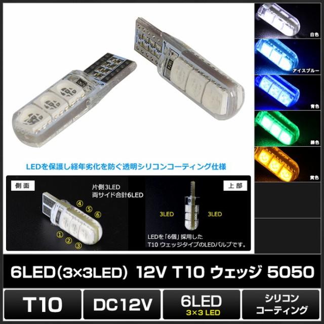 【2個】6LED(3×3LED) 12V T10 ウェッジ 5050 [シ...