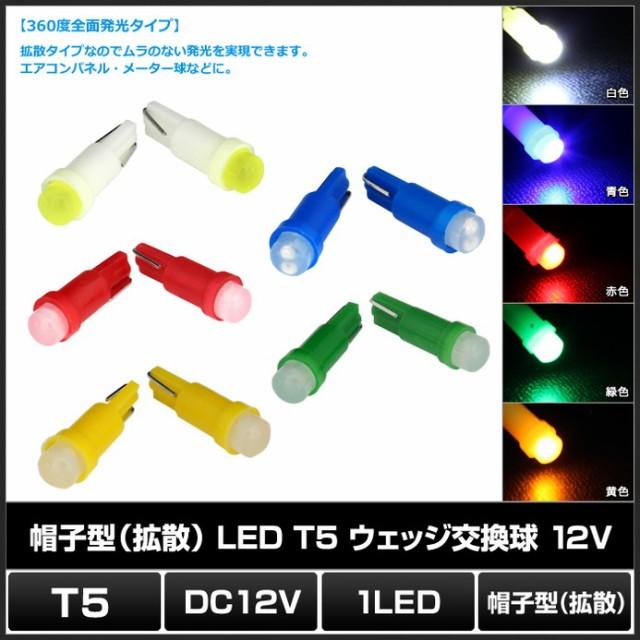 【100個】帽子型(拡散)LED T5 ウェッジ交換球 1...