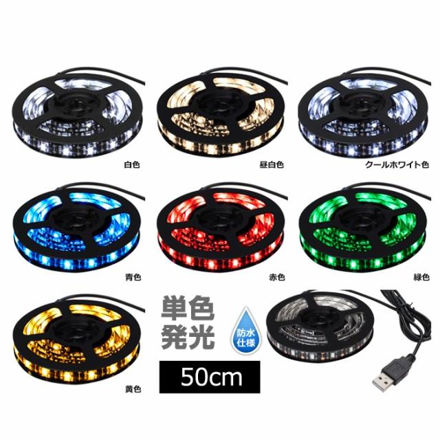 【単色】USB 防水LEDテープライト 1チップ(黒ベー...