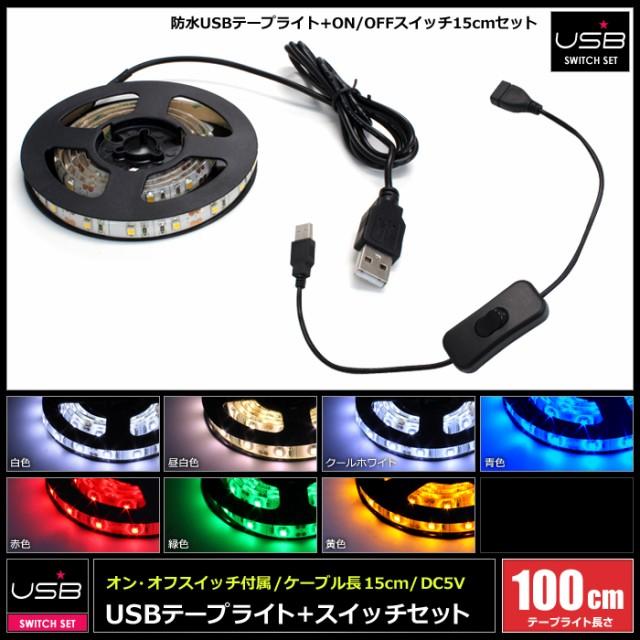 【スイッチ付き】 USB 防水LEDテープライト 1チッ...