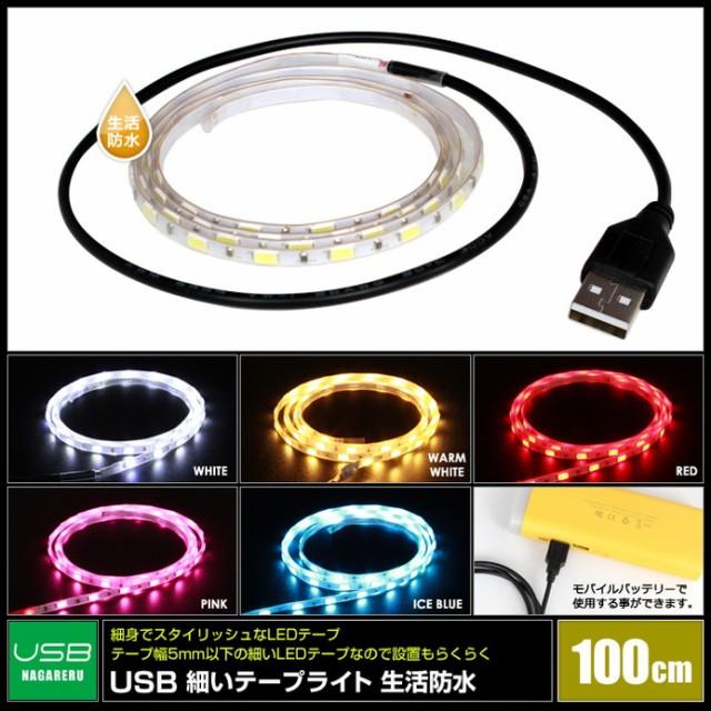 【単色】USB(1個) 細い防水LEDテープライト[白ベ...