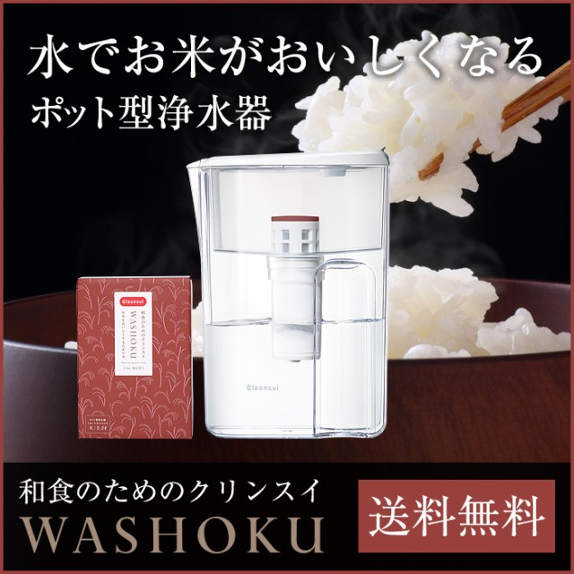 クリンスイ ポット型浄水器 JP407-R ★ お米をおいしくするための水【ギフト プレゼント キッチン 三菱ケミカル】 [JP407-R]【送料無料】