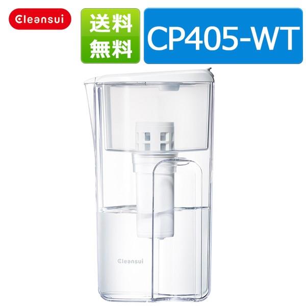 クリンスイ ポット型 浄水器 CP405  ★ 三菱ケミ...