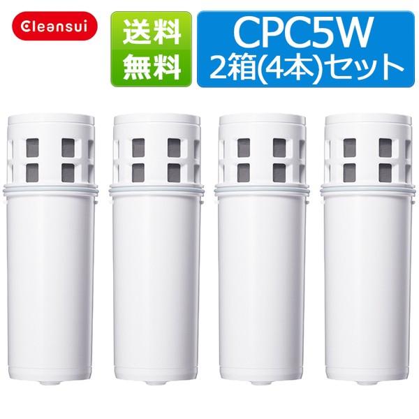 浄水器 カートリッジ クリンスイ CPC5W 2箱(4個...