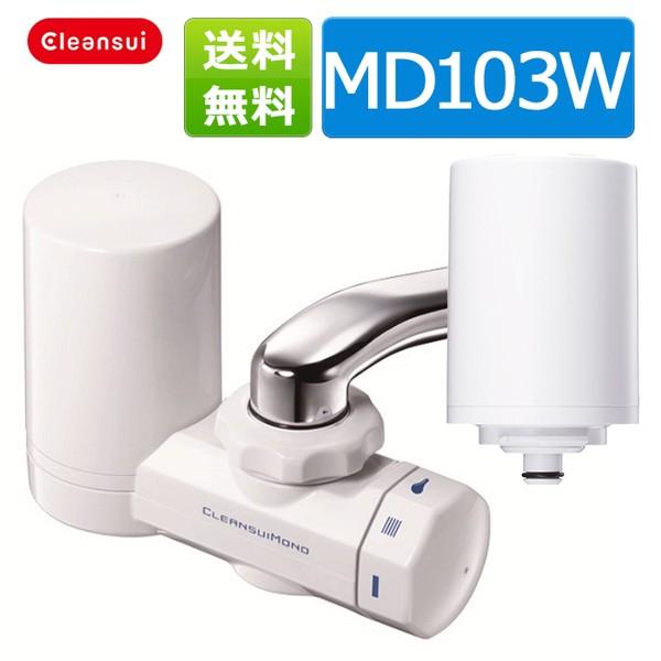 [MD103W-WT]クリンスイ 蛇口直結型浄水器☆MD103W...