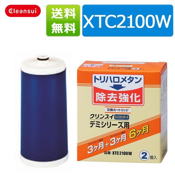 浄水器 クリンスイ カートリッジ XTC2100W (2個...