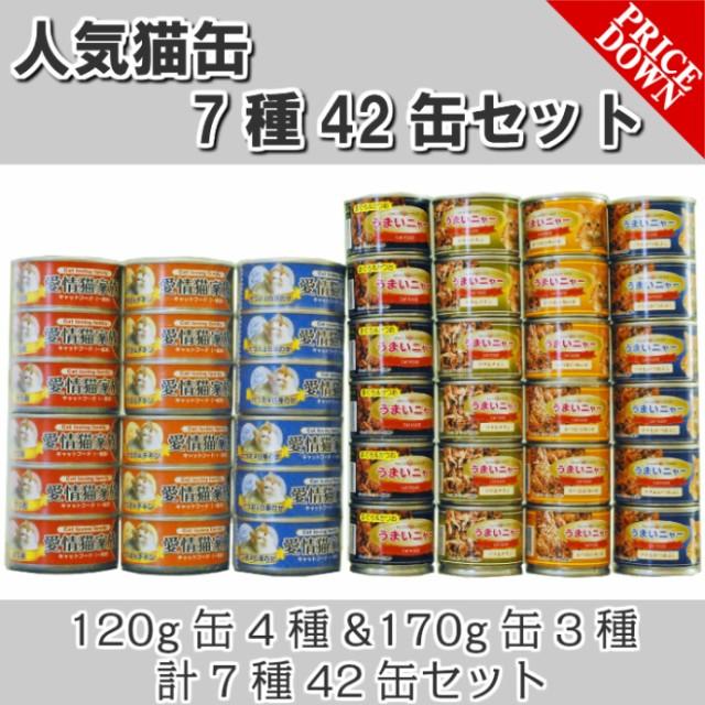 人気猫缶7種42缶セット 120g4種・170g3種 各6缶