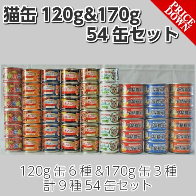 猫缶 120g・170g 全9種類54缶セット