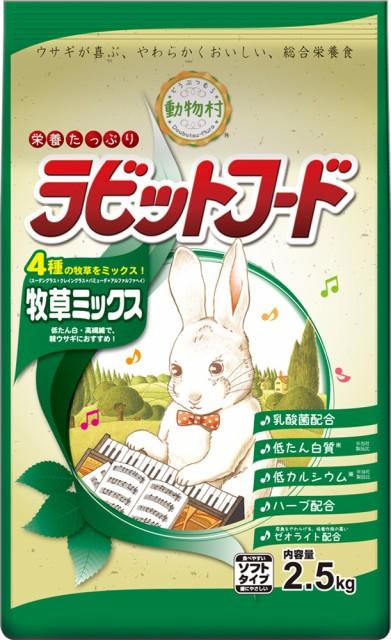 【ケース販売】 イースター 動物村 ラビットフー...