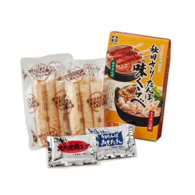 秋田 #きりたんぽ味くらべ 約2〜3人前