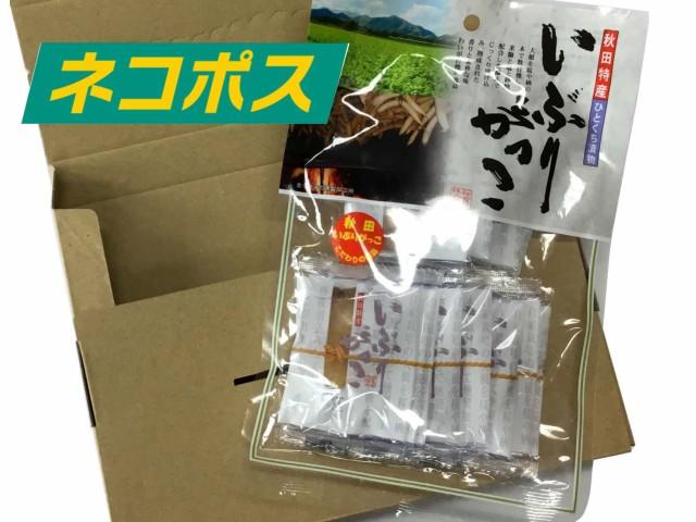 【ネコポス発送】桜食品いぶりがっこ 一口個包装...