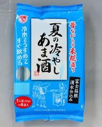(※販売期間:3月1日〜9月末日)夏の冷やしあま酒(...