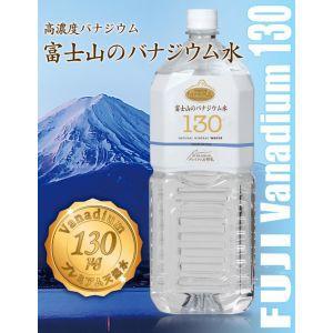 富士山のバナジウム水130(バナジウム含有量130)5...