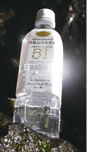 伊豆箱根山の天然水 炭酸水素イオンは疲労回復、...