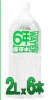 保存水・6年・伊豆プレミアム天然水1ケース(2Lx6...