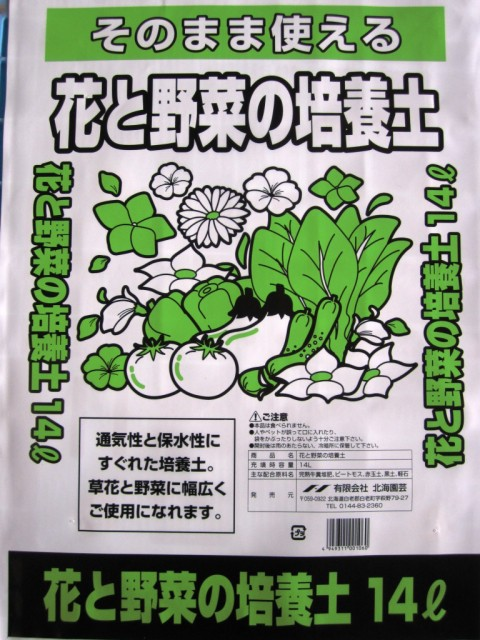 北海園芸 花と野菜の培養土 北海道産 14L【10袋...