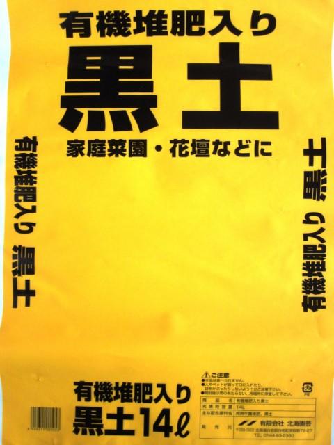 北海園芸 有機堆肥入り黒土 北海道産 14L【20袋...