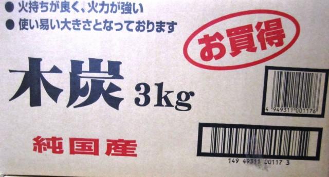 北海園芸 木炭 北海道産 3kg【5箱セット】総...