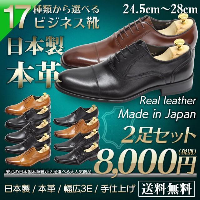 2足セット ビジネスシューズ 2足で8,000円(税別) ...