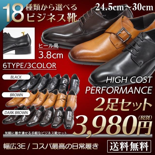 2足セット ビジネスシューズ メンズ 2足で3,980円...