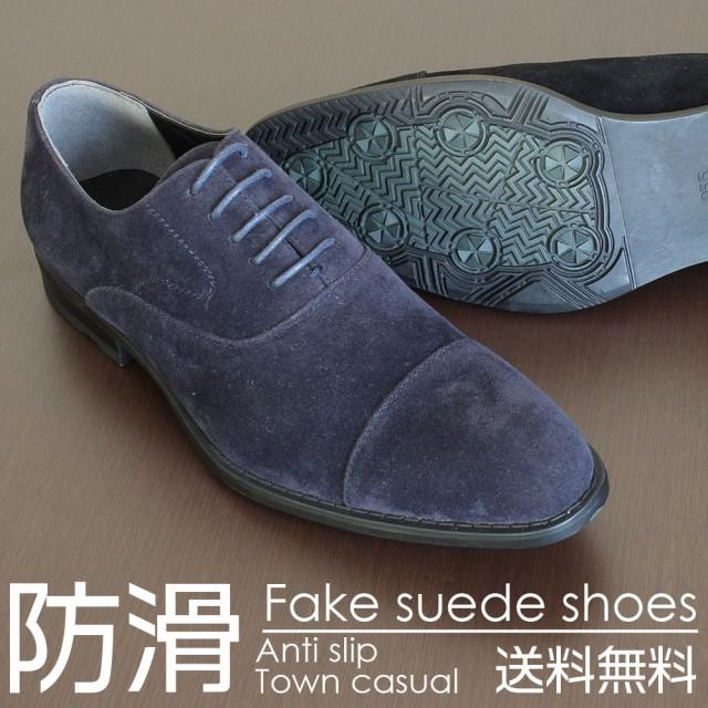 送料無料 ビジネス シューズ メンズ 紳士靴 防滑...