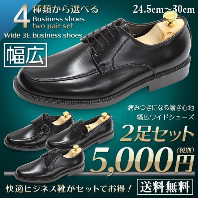 2足セット ビジネスシューズ 2足で5,000円(税別) ...