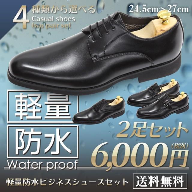2足セット ビジネスシューズ 2足で6,000円(税別) ...