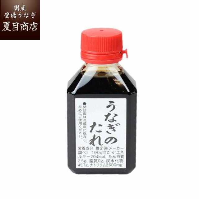 秘伝うなぎ蒲焼きたれ80ml 国産 ウナギ 鰻 送料無...