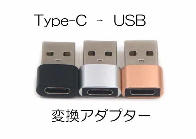 変換アダプタ Type-C to USB 6色 アルミ製 iPhone...